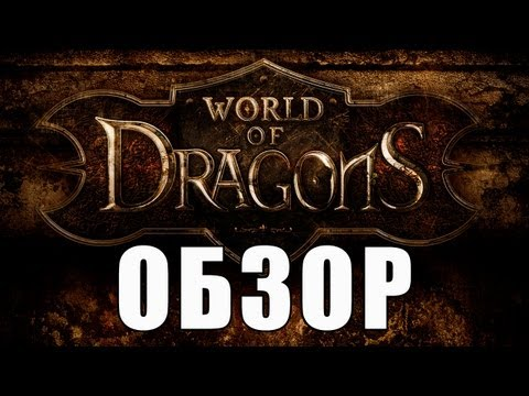 Обзор World of Dragons. via MMORPG.su