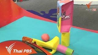 สอนศิลป์ - เกมขวดนมโยนลูกบอล