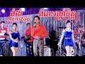 Download Lagu Romvong Noy Vannet Nonstop - ណយ វ៉ាន់ណេត រាំវង់ អកកេះពិរោះៗ ពិសិដ្ឋ តន្រ្តី Mp3 Free