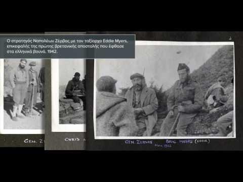 Γερμανική κατοχή-Αντίσταση-Απελευθέρωση-Δεκεμβριανά (1941-1945)
