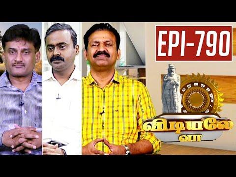 Vidiyale-Vaa-MorningTalk-Show-Kalaignar-TV-Epi-790-26-05-2016