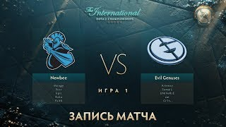 Newbee vs EG, The International 2017, Мейн Ивент, Игра 1