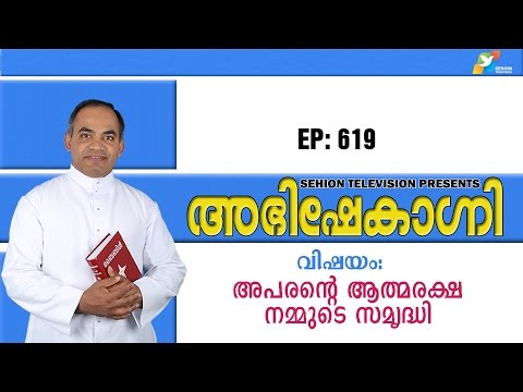Abhishekagni I Episode 619