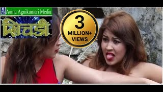 Video Nepali comedy Khichadee 13 by www.aamaagni.com chhakka panja MP3, 3GP, MP4, WEBM, AVI, FLV Desember 2018