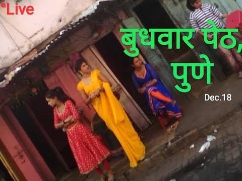 Budhwar Peth, Pune || Pune Red Light Area || Live Video 2019