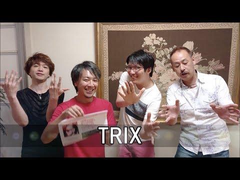 【コメント動画】「TRIX」より皆様へメッセージ!16thアルバム発売記念ツアー開催