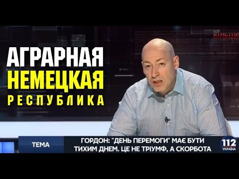 Дмитрий Гордон - Ленинград назвал сраным городом Ленина.