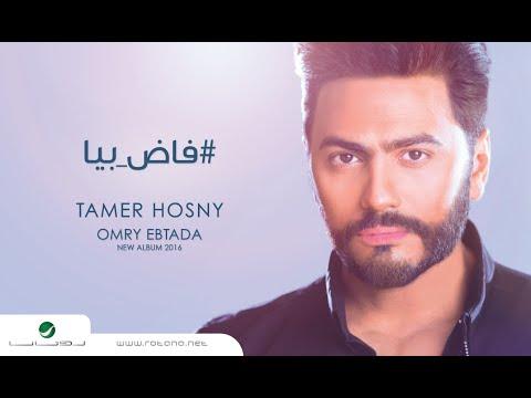 Fad Beya - Tamer Hosny / فاض بيا-  تامر حسني