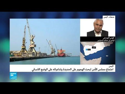 العرب اليوم - شاهد: هذا مصير باب التفاوض بشأن الحديدة