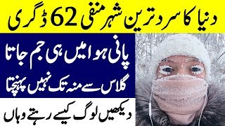 Download Video Temperature - 62 Degree The Coldest Village In World I Dunya Ka Sard Tareen Maqam MP3 3GP MP4