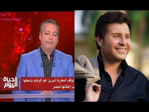 """هاني شاكر يكشف مفاجأة عن """"سقطة"""" شيرين: الحفل لم يكن في لبنان"""