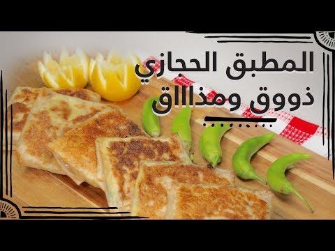العرب اليوم - شاهد : طريقة إعداد المطبق الحجازي