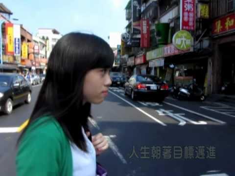 「交通101 安全一等一」影片徵選比賽學生組第三名-許筱葳-下一步