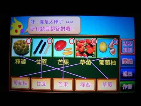 Video of 水果小學堂