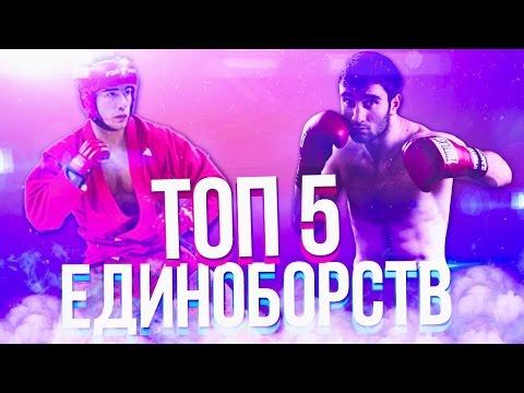 ТОП 5 ЭФФЕКТИВНЫХ ЕДИНОБОРСТВ ДЛЯ УЛИЧНОЙ ДРАКИ (САМООБОРОНЫ) - DomaVideo.Ru