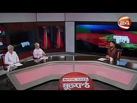 মুক্তকন্ঠ | 3 August 2018