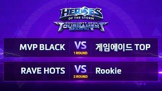 HCOT 시즌2 8강 리그 2주차 3경기