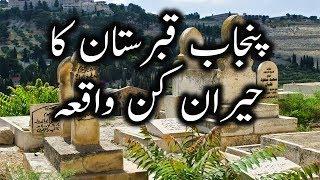 Video The Emotional Story    [PUNJAB]  Qabristan ka aik Ajeeb Waqia   Pak Madina MP3, 3GP, MP4, WEBM, AVI, FLV Agustus 2018