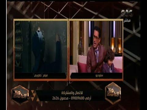 """أحمد عيد عن """"خلاويص"""": تكرار وجود طفل في فيلمي مجرد صدفة"""