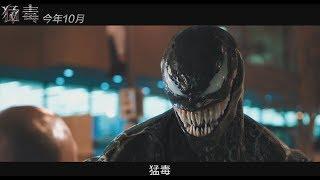 Video 【猛毒】最新預告 MP3, 3GP, MP4, WEBM, AVI, FLV September 2018