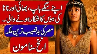 Video Biography of Queen Ankhesenamun / Wife of King Tut. Hindi & English MP3, 3GP, MP4, WEBM, AVI, FLV Mei 2018