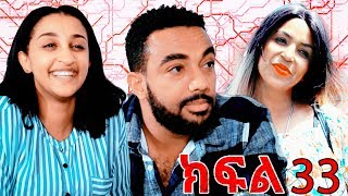 የተቀበረዉ ምዕራፍ 2 ክፍል 33/Yetekeberew season 2 EP 33