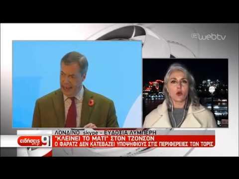 Βρετανία: Ο Φάρατζ «κλείνει το μάτι» στον Τζόνσον | 11/11/2019 | ΕΡΤ