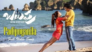 Balupu Padipoyaanila Video Song
