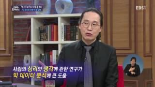 #2 EBS 초대석: 송길영 - 빅 데이터에서 마음을 캔다