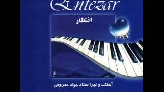 Javad Maroufi - Khorshid Miderakhshad  جواد معروفی -  خورشید