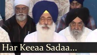 Har Keeaa Sadaa (Bhai Amarjit Singh Ji Patiale Wale)
