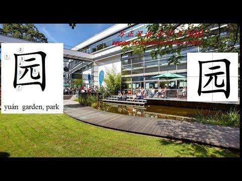 Origin of Chinese Characters - 0435 园園 yuán garden, park