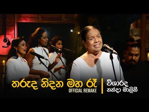Tharuda Nidana Maha Ra (තරුද නිදන මහ රෑ) - Visharadha Nanda Malini | Official Remake