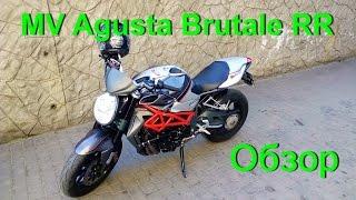 8. Обзор мотоцикла MV Agusta Brutale 1090 RR (Брутальный характер)