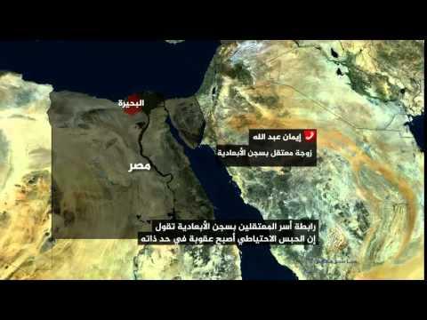 زوجة معتقل بسجن الأبعادية: يتم إدخال مياه جوفية غير صالحة للشرب للمعتقلين