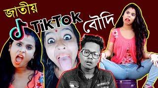 National TikTok Boudi Of The Century | Tik Tok Roast Video | KhilliBuzzChiru