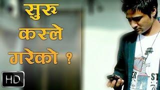 Nepali Short Film: Suru Kasle Gareko - Nepali Comedy