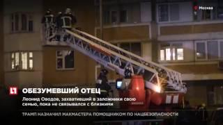Накануне Оводов Леонид более семи часов удерживал в заложниках супругу и троих д