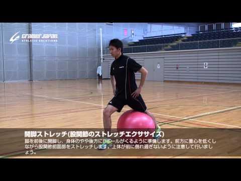 股関節に有効!バランスボール開脚ストレッチ