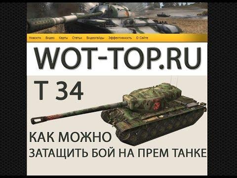 Т 34 World Of Tanks тащит безнадежный бой