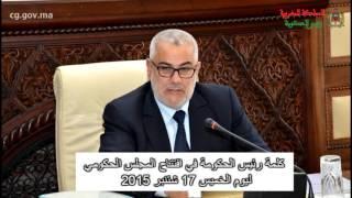 كلمة رئيس الحكومة في افتتاح المجلس الحكومي ليوم الخميس 17 شتنبر 2015