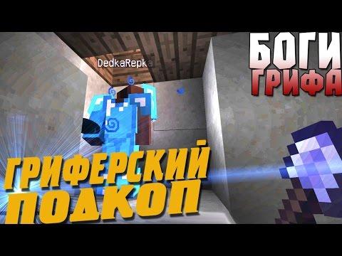 ГРИФЕРСКИЙ ПОДКОП-БОГИ ГРИФА