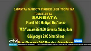 Oduu Sport Afaan Oromoo Dec, 20/2019 |etv