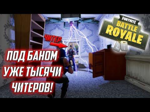 Разработчики Fortnite: Battle Royale уже заблокировали тысячи читеров