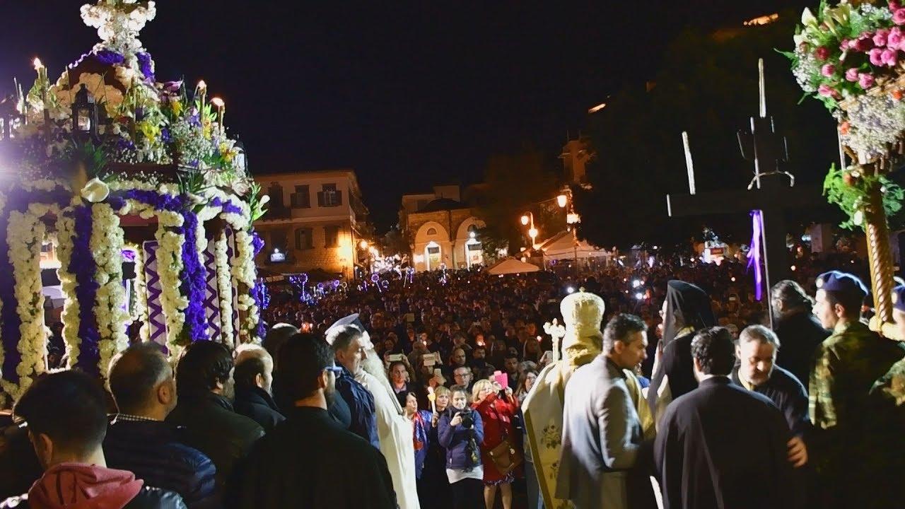 Χιλιάδες κόσμου στην συνάντηση των Επιταφίων στο Ναύπλιο
