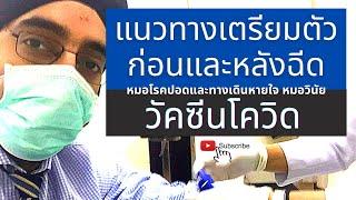 แนวทางเตรียมตัวก่อนและหลังฉีดวัคซีนโควิด | นพ.วินัย โบเวจา