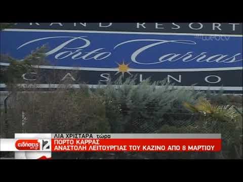 Ανεστάλη η λειτουργία του καζίνο στο Πόρτο Καρράς στη Χαλκιδική | 12/3/19 | ΕΡΤ
