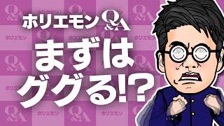 「まずはググって、BASEやSTORES.jpに出店する」ホリエモンが食のアレルギーに対応したネット販売を語る 堀江貴文のQ&A vol.426