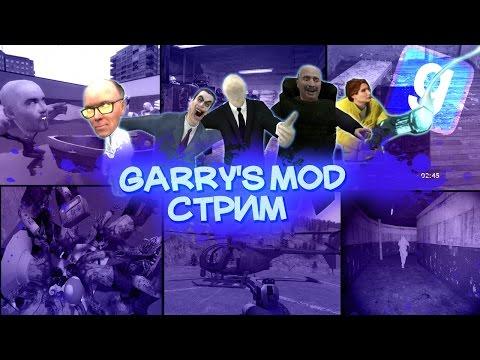 Стрим   Garry's mod   Приключения в прямом эфире