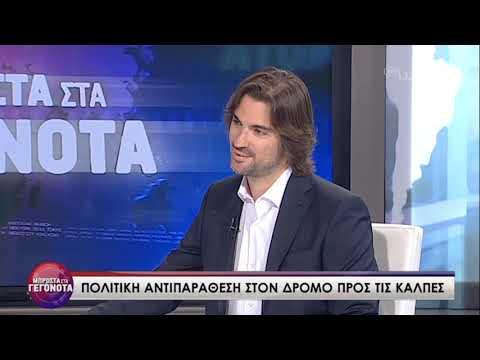 Η Όλγα Γεροβασίλη «Μπροστά στα γεγονότα» | 04/06/2019 | ΕΡΤ